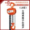 台湾黑熊手拉葫芦|YB黑熊手拉葫芦|质优价廉