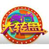 cctv7食尚大转盘广告投放
