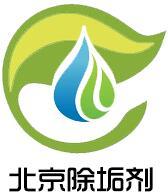 北京除垢剂高科水处理有限公司