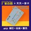 天天一泉水卡制作厂家IC水卡破解饮水机水卡价格