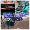 水稻大棚育秧粉土机冻土打碎机锤式粉土机轴传动碎土机