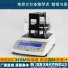 精密型数显固体密度计橡塑比重计玻璃制品密度测试仪