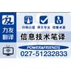 武汉翻译公司-信息技术翻译公司-力友武汉翻译公司