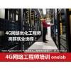广东4G网优工程师培训