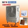水冷风机水冷空调冷风机环保空调,可移动环保冷气机