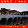 Q235B螺旋钢管生产厂家沧州螺旋钢管厂家联系方式