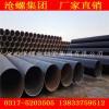 螺旋缝埋弧焊钢管厂家供应L245材质管线钢管