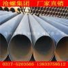 沧州市国标螺旋钢管生产厂家特价供应q235b各种型号钢管