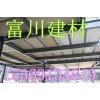 四川钢骨架轻型板价格—网架板厂家信任富川建材