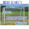 濮阳标准足球门款式,七人制标准足球门