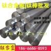 宏荔金属直销TA1TA2耐腐蚀TC4钛合金棒