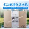 净水器生产代工会销净水器配套会销礼品