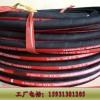内径19一层高压蒸汽橡胶管|钢丝编织蒸汽管