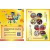 海南纸箱厂粽子手提箱海口超市宣传单优质服务
