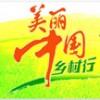 中央电视台美丽中国乡村行广告