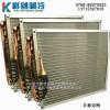科剑不结霜高翻边蒸发器定做各类型蒸发器换热器