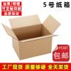 厂家批发邮政纸箱5号淘宝书箱瓦楞纸箱批发纸箱包邮