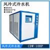 专业模具制冷机风冷式冷水机吹瓶专用冷水机