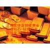 上海黄金回收哪里价格高