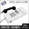 银行95专线系列自助电话机室外金属防爆壁挂式固定公用