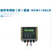 全新中央空调能量表计HCM1158LH