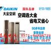 杭州大金空调售后服务电话|杭州大金空调售后维修电话