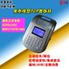 供应潇毅XY-P2000A餐饮消费机食堂刷卡系统快餐店收费机
