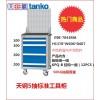 天钢ESB-7041MA移动五金零件柜挂板工具车