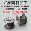 机械零件加工零件加工同毅达零件加工铝件加工专业定制!