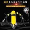 正压式空气呼吸器rhzk5l6l/30mpa自给开路式压缩