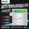 好帮厨消毒机,好帮厨洗碗机,厂家直销,深圳、东莞免费用