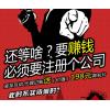 深圳免费注册公司,代理记账每天低至6元