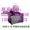 鑫隆供应3DSB-2.5电动试压泵