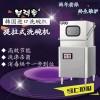 提拉式洗碗机商用洗碗机洗碗机自动洗碗机