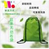 防水束口涤纶袋环保抽绳尼龙束口袋子定制