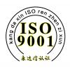 广西ISO9001认证咨询