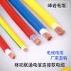 定做聚氯乙烯电线绝缘护套移动联通电信用连接软电缆