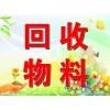 深圳市再生资源回收公司