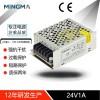 东莞开关电源生产厂家25W24V1A监控开关电源灯带电源机器