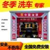 辉腾门龙门往复式全自动洗车机