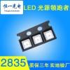 led灯珠高亮2835红光0.5w三安芯片smd贴片2835