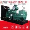 100kw柴油发电机组100千瓦柴油发电机康明斯发电机组