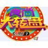 cctv7食尚大转盘广告报价表