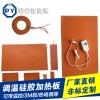 硅橡胶加热板硅胶加热片加热防冻电热带3D热床/恒温可调控温