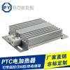 定制PTC铝合金加热器陶瓷PTC电热开关柜防潮除湿烘干梳状