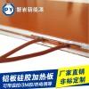 配电柜开关柜防潮除湿铝板加热器