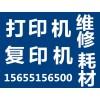 瑶海区打印机维修15655156500