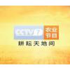 中央电视台7套广告价位