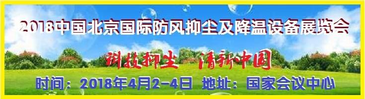 2018中国北京国际防风抑尘及降温设备展览会1