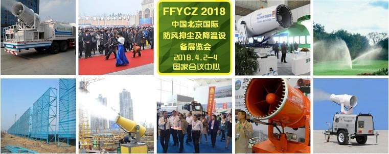 2018中国北京国际防风抑尘及降温设备展览会
